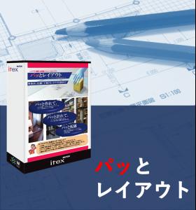 レイアウト設計&配線シミュレーションソフト|パッとレイアウト