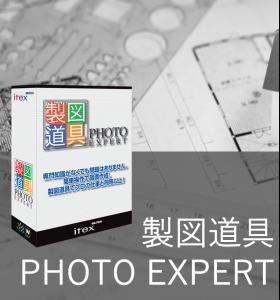 製図道具|PHOTO EXPERT